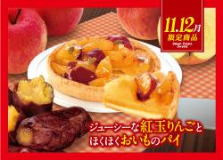 紅玉りんごとほくほくおいもパイ