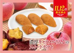 濃厚キャラメルりんごのスイートポテト