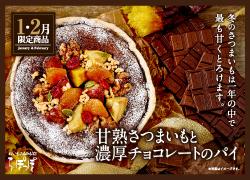 甘熟さつまいもと濃厚チョコレートパイ