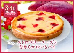 ストロベリーチーズとなめらかおいもパイ